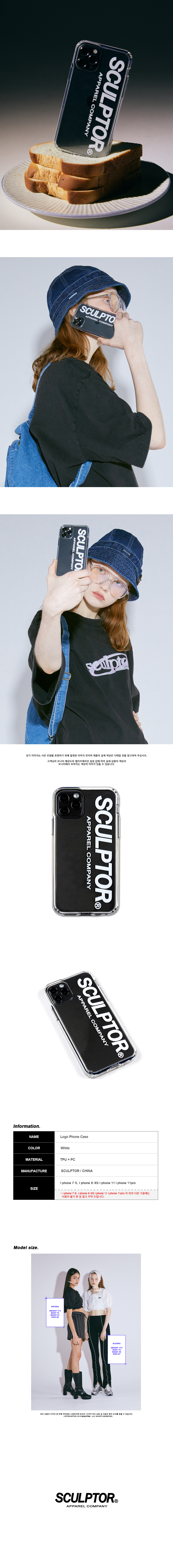 스컬프터(SCULPTOR) Logo Phone Case [WHITE]